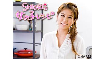 SHIORI's 女の子レシピ