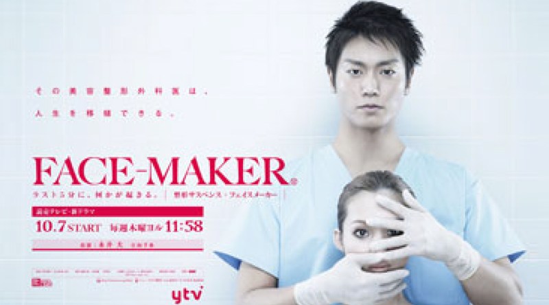 FACE-MAKER