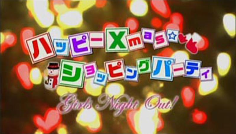 ハッピーXmas☆ショッピングパーティ girls night out