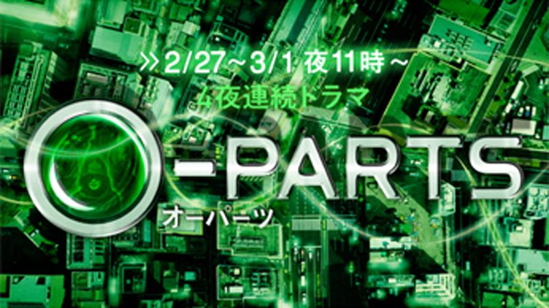 O‐PARTS~オーパーツ~