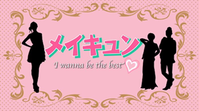 メイキュン~I wanna be the best~