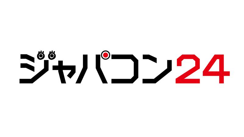 ジャパコン24 #4ジャパニーズホラー