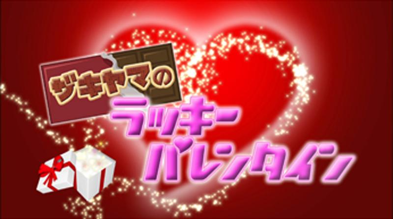 ザキヤマのラッキーバレンタイン