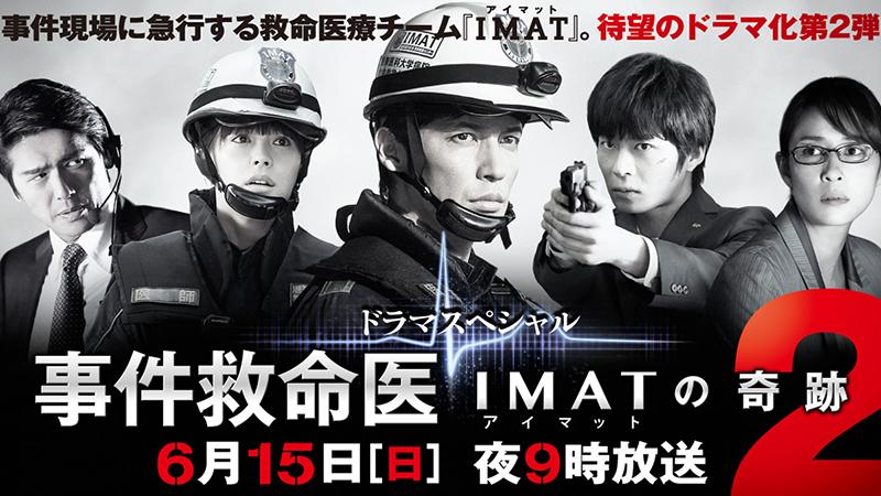 事件救命医2~IMATの奇跡~