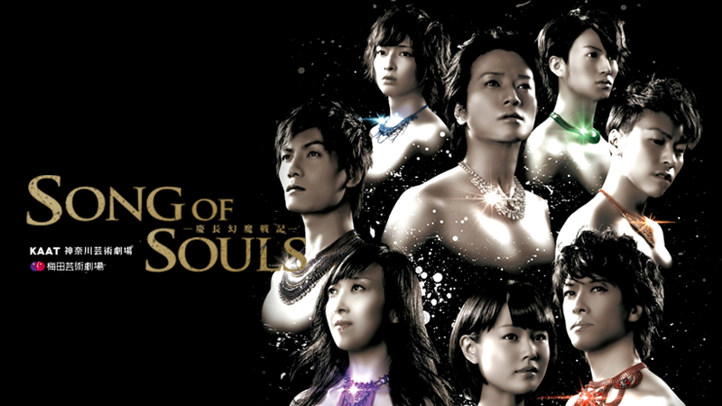 SONG OF SOULS -慶長幻魔戦記-
