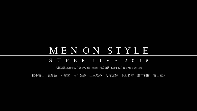MEN ON STYLE SUPER LIVE 2015