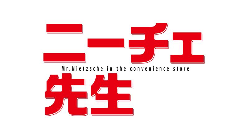 「ニーチェ先生」2016年1月より配信、放送!