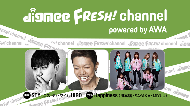 AmebaFRESH!「digmee FRESH! channel」2016年2月3日配信!