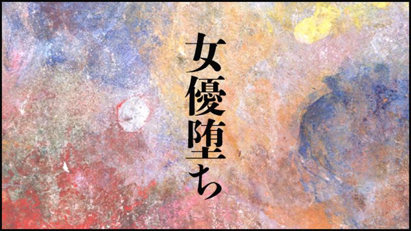 BS朝日「女優堕ち」2016年3月23日、3月30日放送!