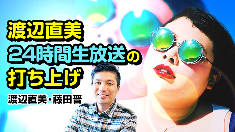 AmebaFRESH!「渡辺直美24時間生放送の打ち上げ」2016年3月6日生配信!