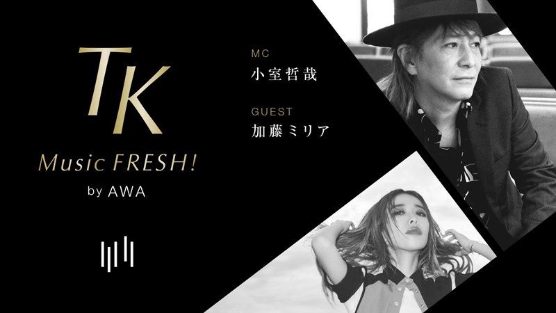 AbemaTV「TK MUSIC FRESH by AWA #9」本日、配信!