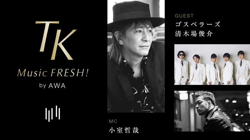 AbemaTV「TK MUSIC FRESH by AWA #10」本日、配信!