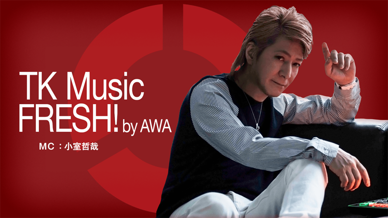 AbemaTV「TK Music FRESH! by AWA #03」2016年8月20日、配信!