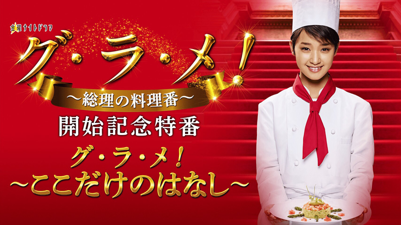 AbemaTV「グ・ラ・メ!~総理の料理番~」開始記念特番『グ・ラ・メ!~ここだけのはなし~』本日、配信!