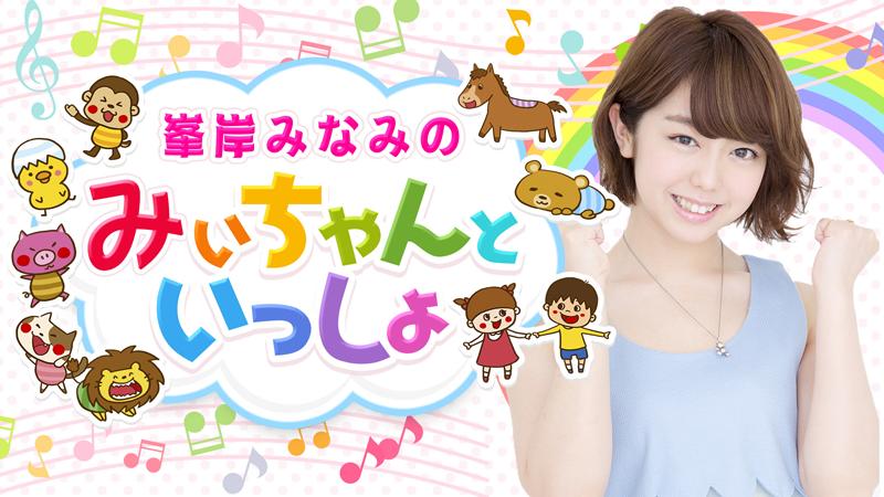 AbemaTV「峯岸みなみのみぃちゃんといっしょ」本日、配信!