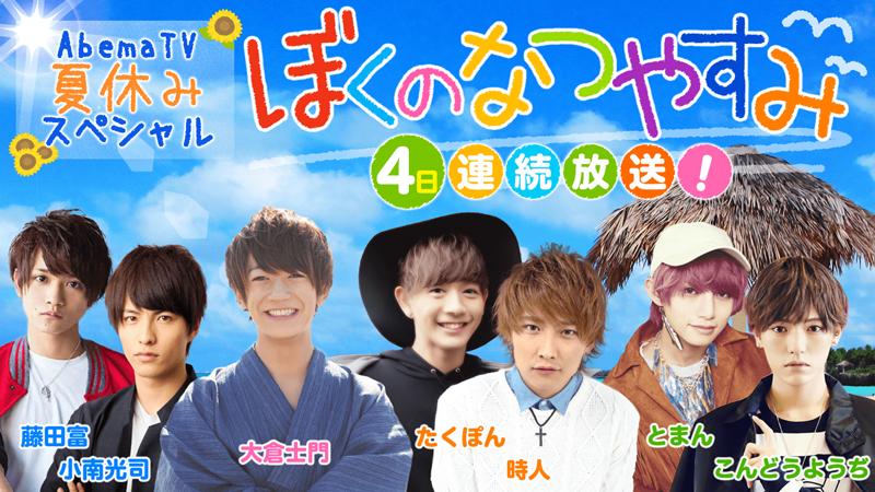 AbemaTV夏休みスペシャル「ぼくのなつやすみ」 #1 本日、配信!