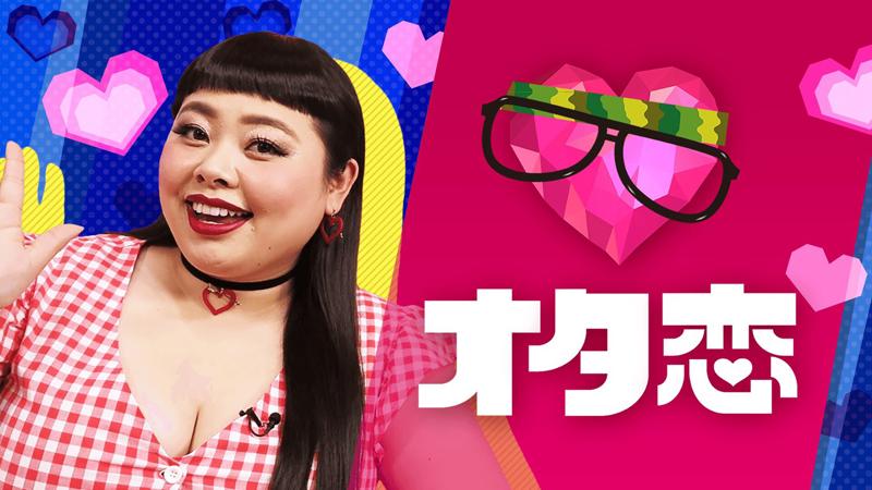 AbemaTV「オタ恋#12・#13」本日、配信!