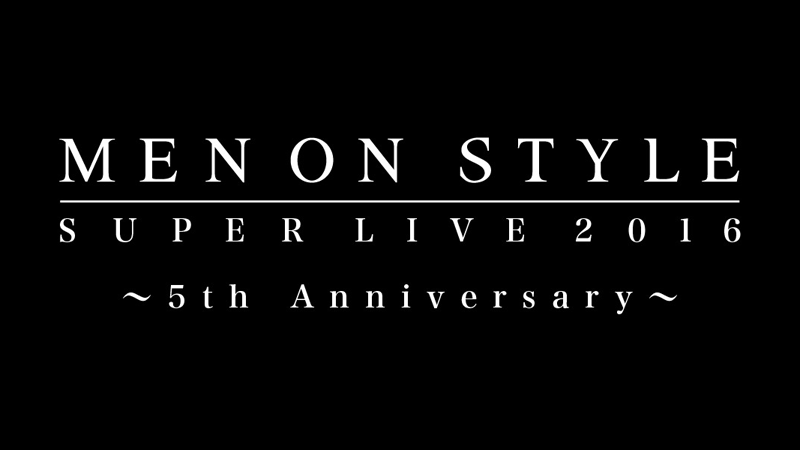 「MEN ON STYLE SUPER LIVE 2016~5th Anniversary~」2016年12月27日、12月28日、開催!