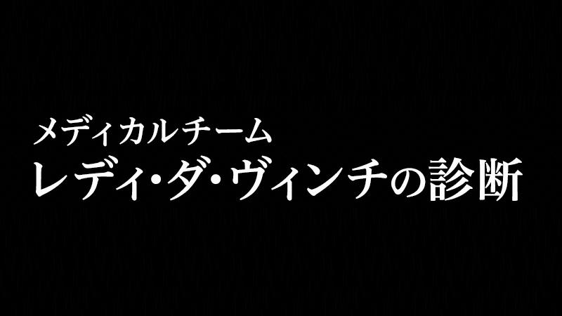 関西テレビ「メディカルチーム レディ・ダ・ヴィンチの診断」2016年10月スタート!