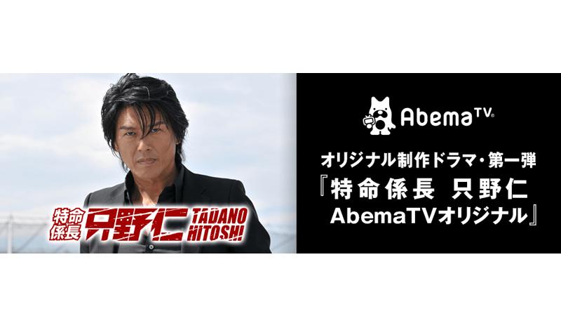 AbemaTV「特命係長 只野仁 AbemaTVオリジナル」今冬、放送!