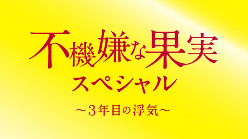 テレビ朝日「不機嫌な果実スペシャル~3年目の浮気~」2017年1月放送!