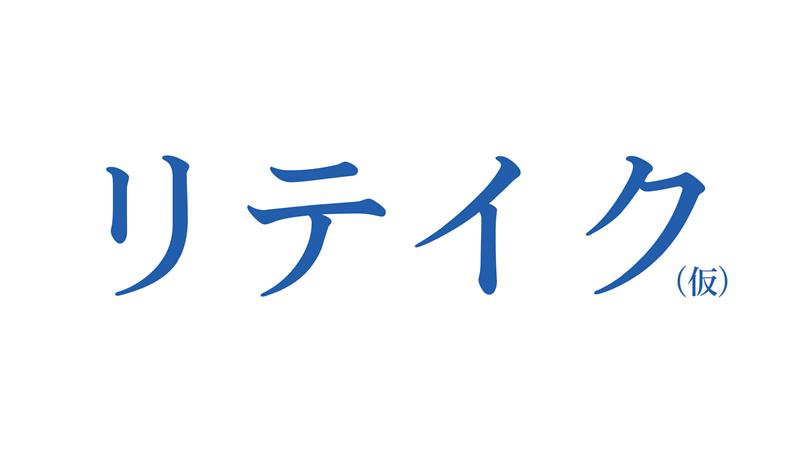 東海テレビ「リテイク(仮)」2016年12月3日スタート!