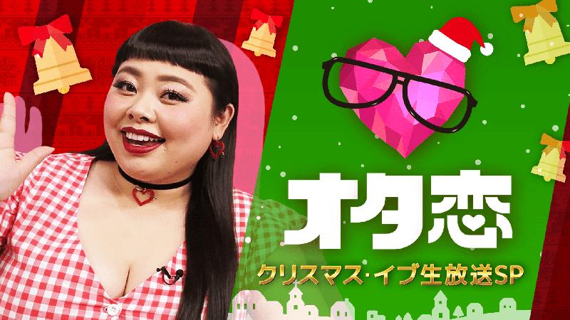 AbemaTV「オタ恋 クリスマスイブ・イブ生放送SP」本日、配信!
