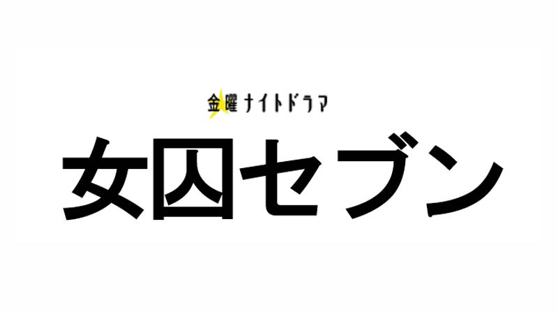 テレビ朝日「女囚セブン」2017年4月スタート!