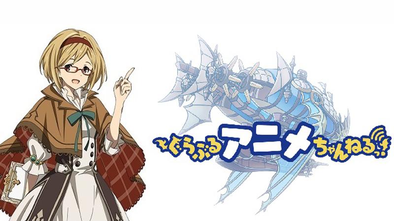 AbemaTV「特番『ぐらぶるアニメちゃんねるっ!』第4回 〜グラブル展から生放送SP〜」本日、配信!
