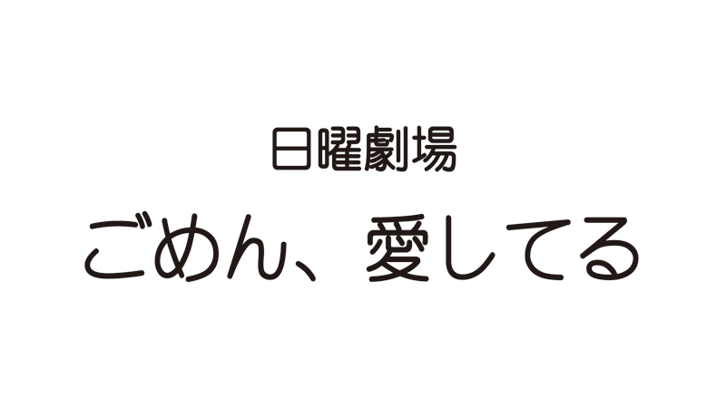 TBS日曜劇場「ごめん、愛してる」2017年7月スタート!