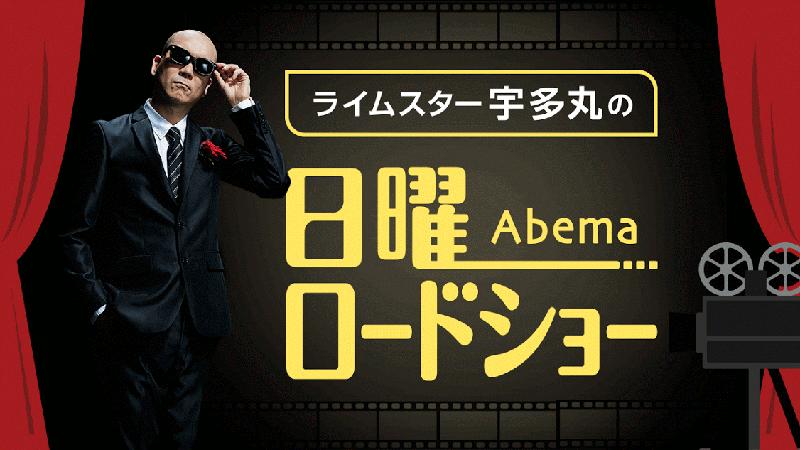 AbemaTV「ライムスター宇多丸の日曜Abemaロードショー」本日、配信!