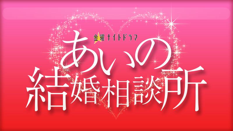 テレビ朝日「あいの結婚相談所」2017年7月スタート!
