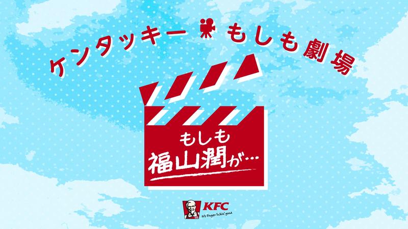 AbemaTV「もしも福山潤が… #2 いいとこどりの男子」本日、配信!