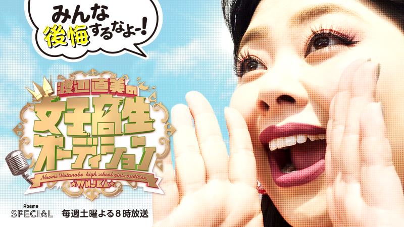 AbemaTV「渡辺直美の女子高生オーディション!♯2」本日、配信!
