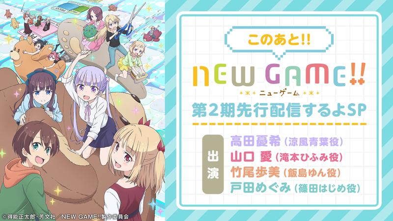 AbemaTV「【生放送特番】このあと!!「NEW GAME!!」第2期先行配信するよSP」本日、配信!