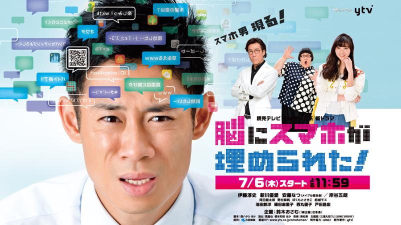 讀賣テレビ「脳にスマホが埋められた!」第34回ATP賞奨励賞受賞