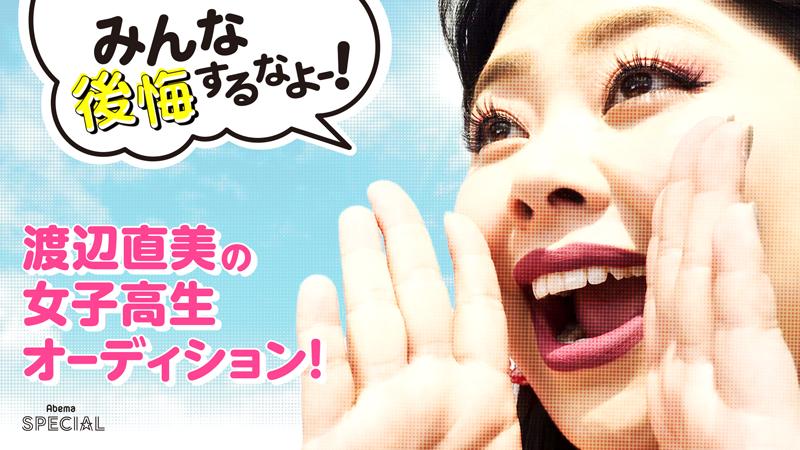 AbemaTV「渡辺直美の女子高生オーディション!♯1」本日、配信!