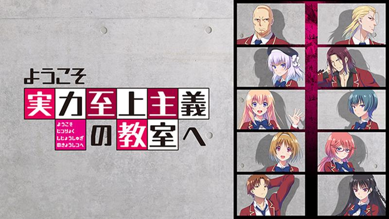 AbemaTV「【生放送特番】TVアニメ『ようこそ実力至上主義の教室へ』特番」本日、配信!