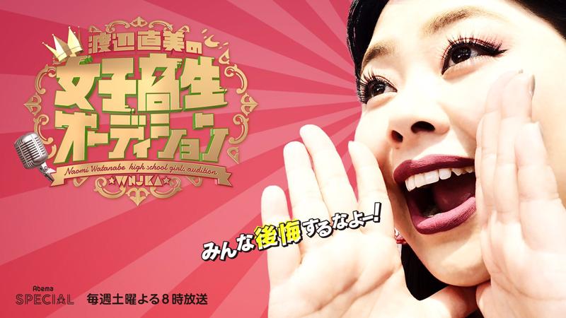 AbemaTV「渡辺直美の女子高生オーディション!♯11」本日、配信!