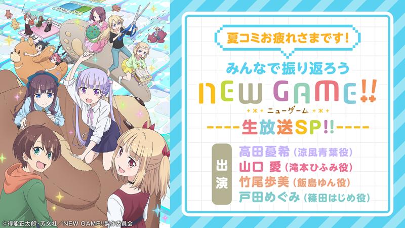AbemaTV「夏コミお疲れさまです!みんなで振り返ろう『NEW GAME!!』生放送SP!!」本日、配信!