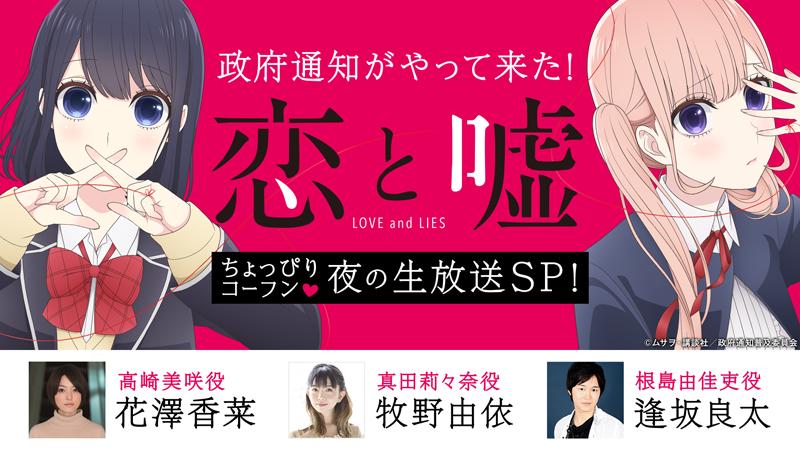 「恋と嘘」生放送SP!