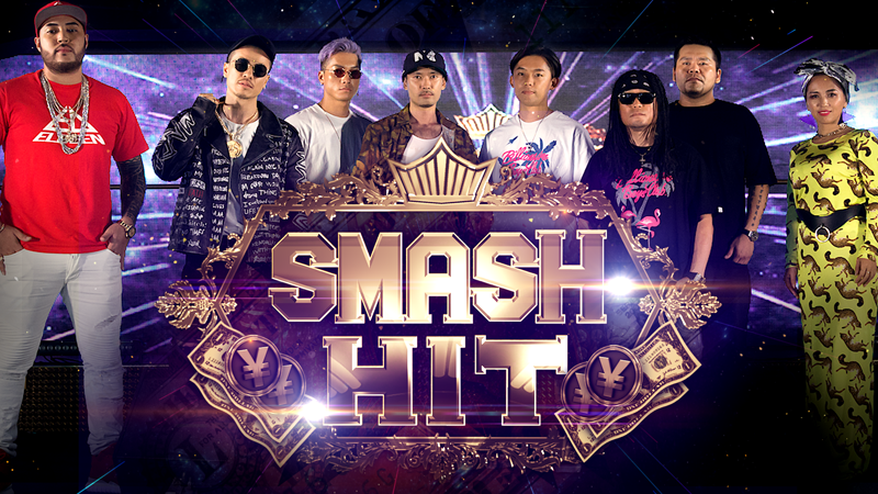 AbemaTV「SMASH HIT」本日、配信!