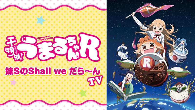 AbemaTV「【生放送】『干物妹!うまるちゃんR』妹SのShall we だら~んTV #3」本日、配信!
