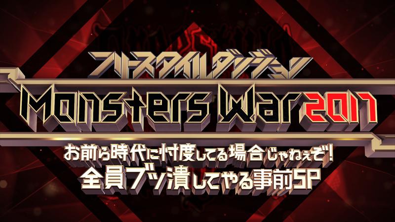 AbemaTV「フリースタイルダンジョン MonstersWar 2017 事前SP」本日、配信!
