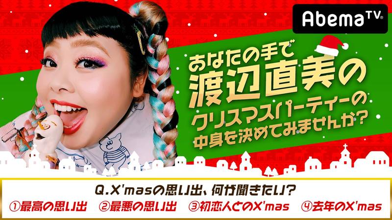AbemaTV「あなたの手で渡辺直美のクリスマスパーティーの中身を決めてみませんか?」本日、配信!