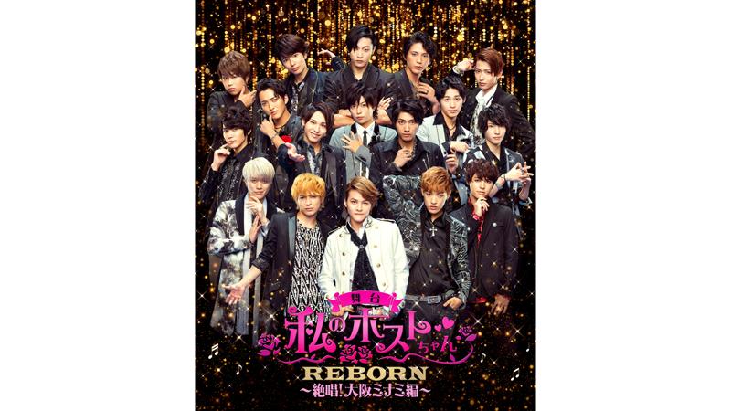 私のホストちゃん REBORN ~絶唱!大阪ミナミ編~