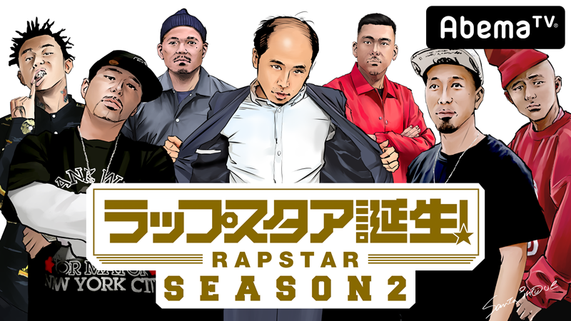 AbemaTV「ラップスタア誕生!Season2 #12」本日、配信!