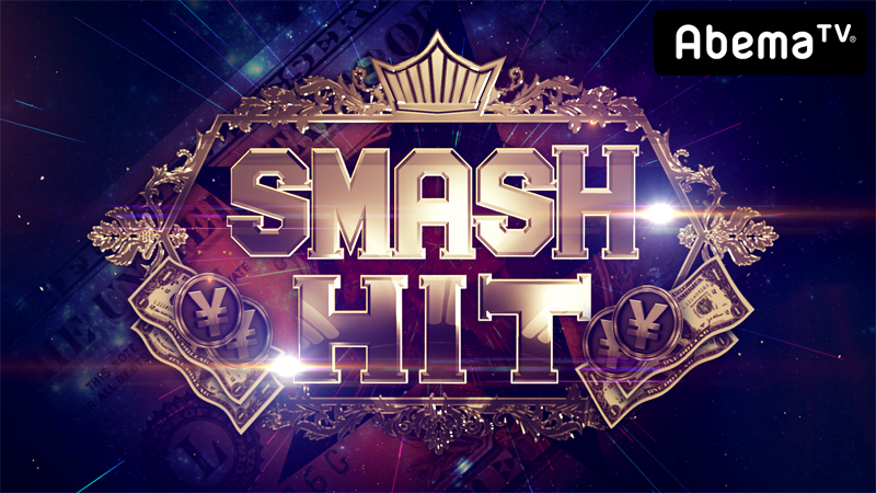 AbemaTV「SMASH HIT #3」本日、配信!