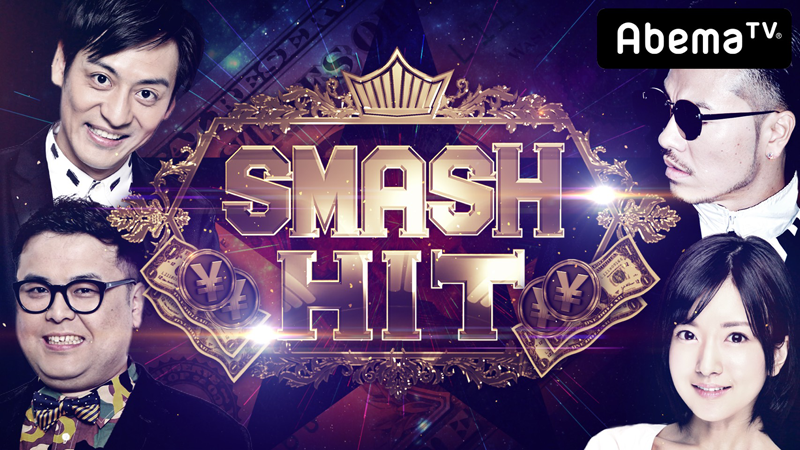 AbemaTV「SMASH HIT battle1 #1」本日、配信!