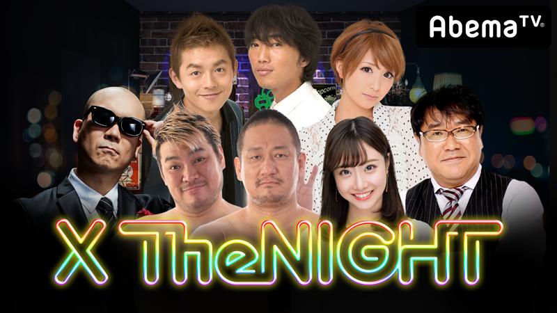 X The NIGHT 2周年記念SP